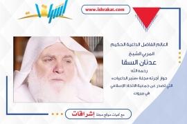 حوار مع الشيخ عدنان السقا رحمه الله
