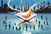 رمضان شهر الصيام في مقالات الإسلاميين للدكتور محمد موسى الشريف ( 1_استقبال رمضان )