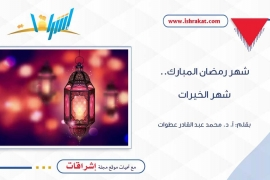 شهر رمضان.. شهر الخيرات