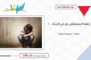 رفقة المصطفى ﷺ في الجنة...!