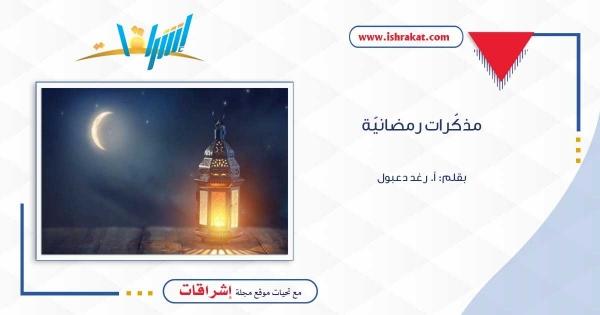 مذكرات رمضانية