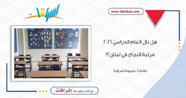 هل نال العام الدراسيّ 2021 مرتبة النجاح في لبنان؟!